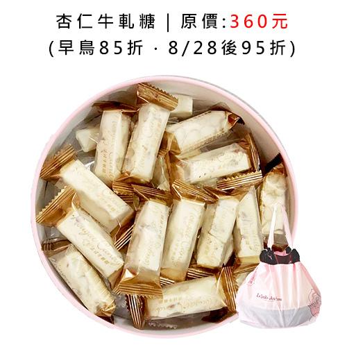 2021中秋禮盒杏仁牛軋糖(臉書).jpg