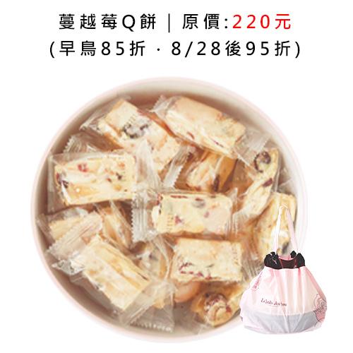 2021中秋禮盒蔓越莓Q餅(FB).jpg