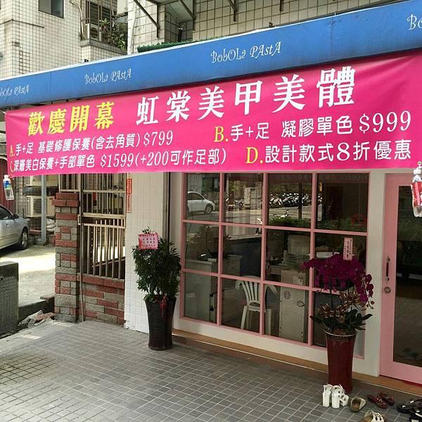 米米姊妹開店唷~開幕日