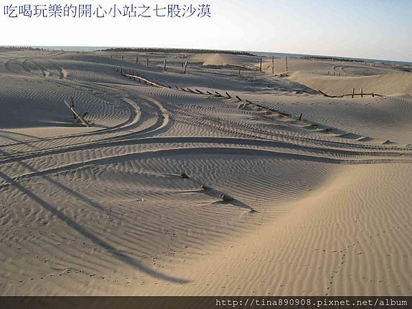 PhotoCap_2-1021130-七股沙漠 (37)