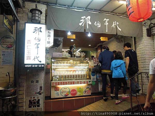 1050501-那個年代杏仁豆腐冰 (1).jpg