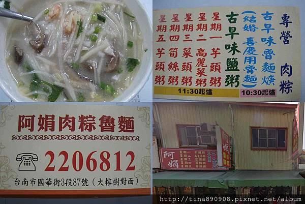 1040507-阿娟鹹粥-1