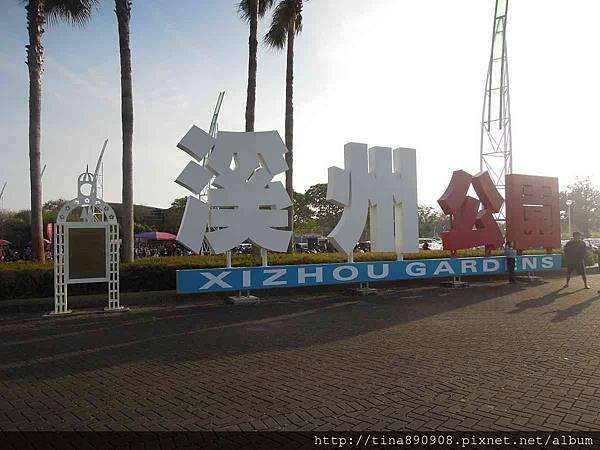 1050228-彰化一日遊-6-溪州公園 (2).jpg