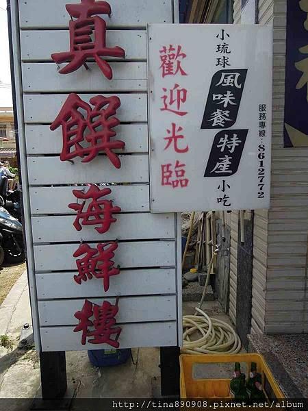 1050508-友信員旅-小琉球二日遊 -22-第二天午餐 (1).jpg