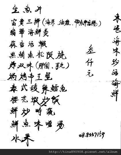 東港-海味珍菜單