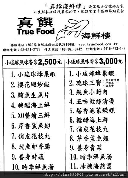 小琉球-真饌海鮮樓菜單