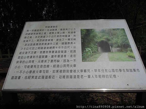 1051021-SS員旅-淡水線-DAY1-1-功維敘隧道 (9).jpg