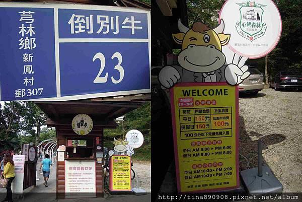 1051021-SS員旅-淡水線-DAY1-2-心鮮森林莊園 (1)-入口處.jpg