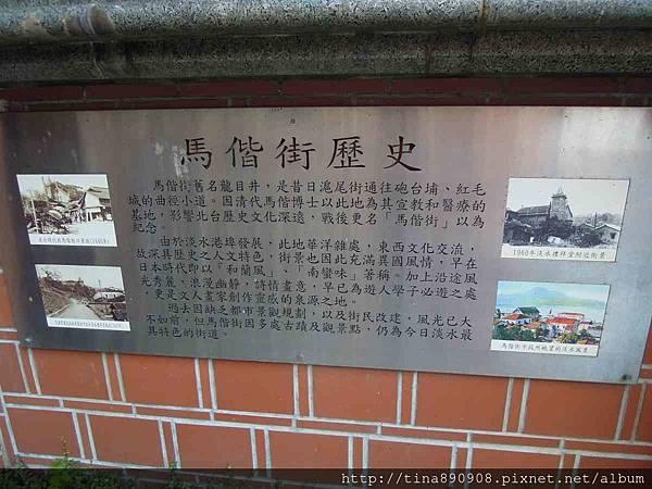 1051021-SS員旅-淡水線-DAY1-3-淡水老街-U-BIKE (12)