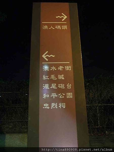 1051021-SS員旅-淡水線-DAY1-4-漁人碼頭 (3).jpg