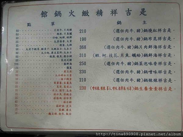 1060113-是吉祥火鍋 (13).jpg