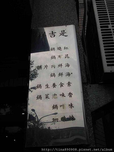 1060113-是吉祥火鍋 (22).jpg