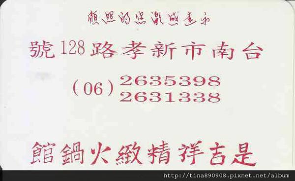 1060113-是吉祥火鍋 (23).jpg