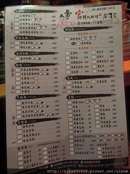 1051220-宮韓式料理 (9)-MENU.jpg