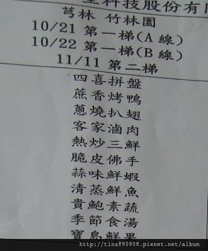 1051021-SS員旅-淡水線-DAY1-午餐.jpg