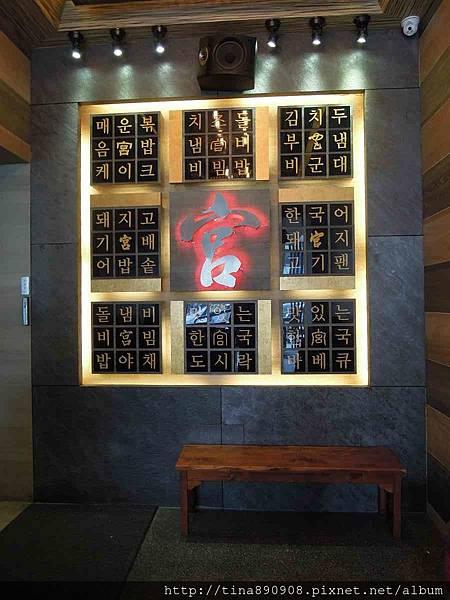 1060212-宮 韓式料理 (1).jpg