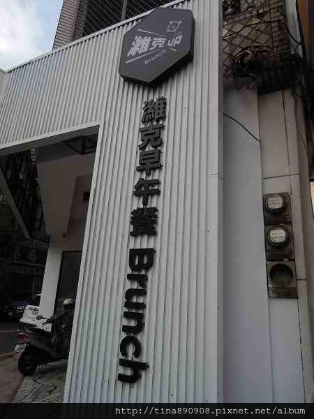 1060222-濰克早午餐-崇善店 (1).jpg