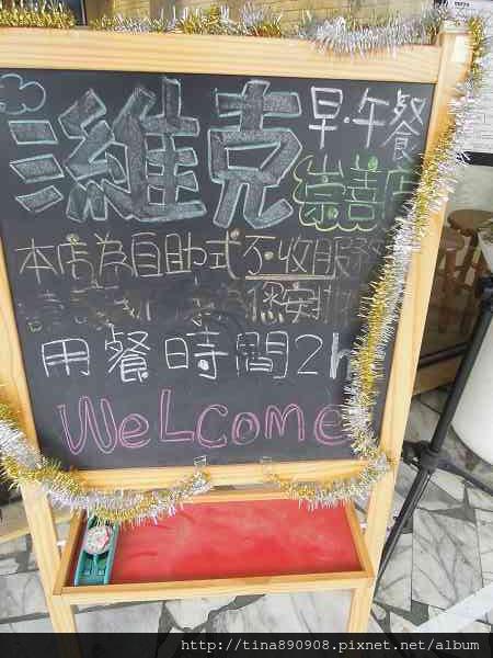 1060222-濰克早午餐-崇善店 (3).jpg
