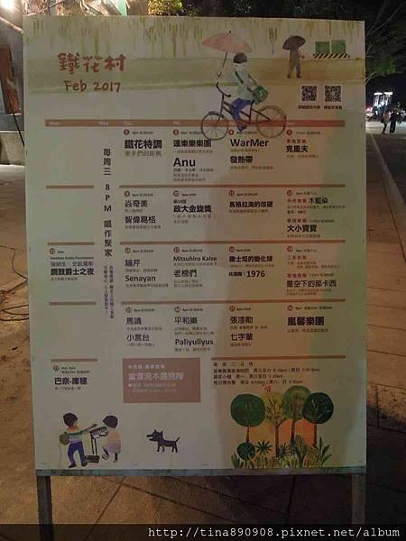 1060203-台東3天2夜-DAY1-8-鐵花村夜間市集 (14).jpg