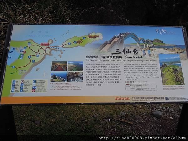 1060203-台東3天2夜-DAY2-3-三仙台-解說牌 (4)-1.jpg