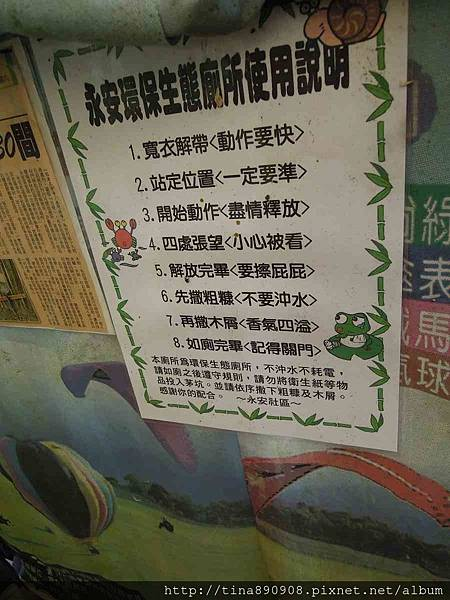 1060203-台東3天2夜-DAY3-1-玉龍泉生態步道 (54).jpg