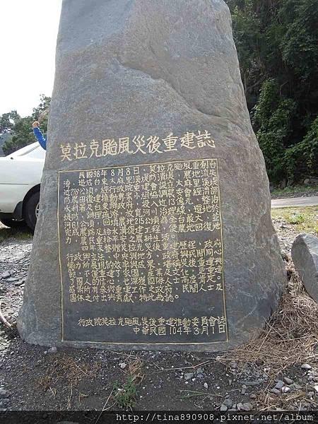 1060203-台東3天2夜-DAY3-2-嘉蘭天空步道 (2).jpg