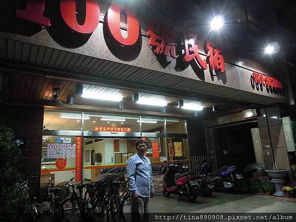 1060203-台東3天2夜-DAY1-4-100號民宿 (12).jpg