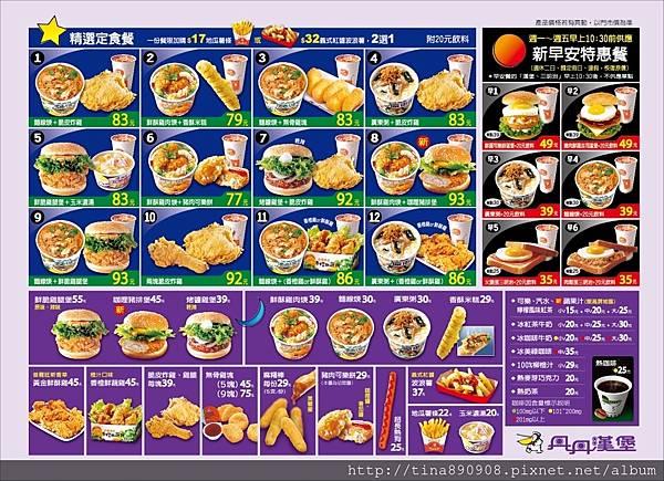 1060218-辦公室週六補班午餐-丹丹漢堡-菜單.jpg