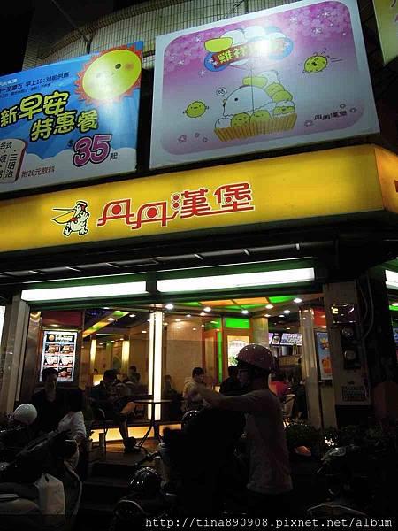 1060219-晚餐-丹丹漢堡--仁德店.jpg
