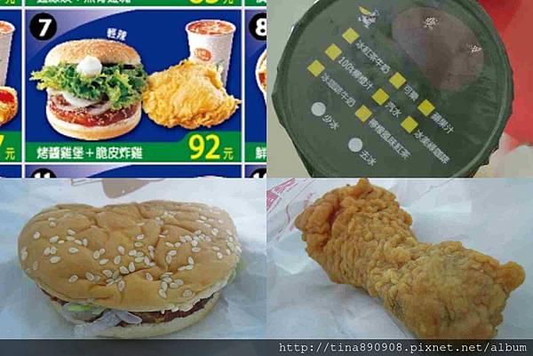 丹丹漢堡-7號餐