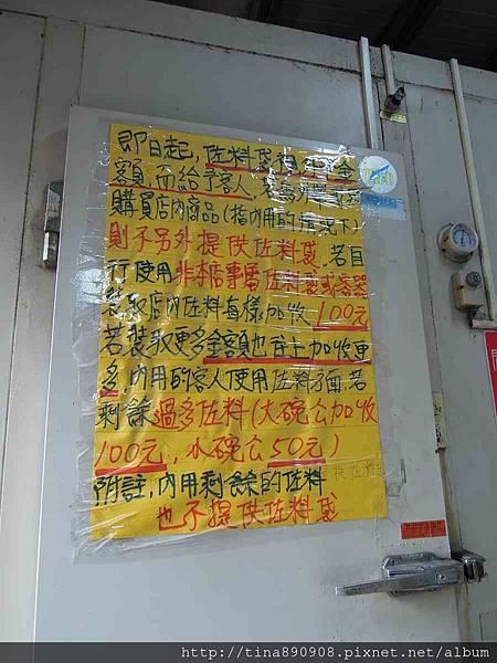 1060312-茄萣海魚翅火鍋 (6).jpg