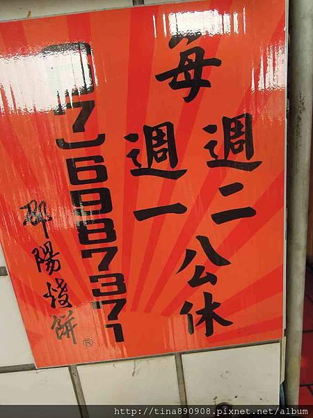 1060312-茄萣-邵陽燒餅 (6).jpg