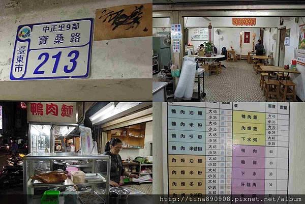 1060203-台東3天2夜-DAY1-5-晚餐-寶桑路米苔目 (10)-1.jpg