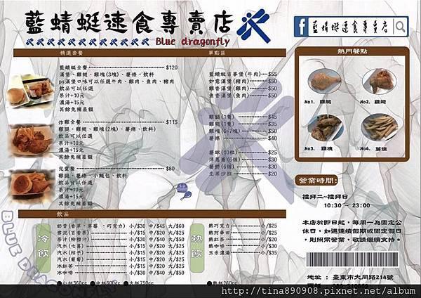 1060203-台東3天2夜-DAY1-6-藍蜻蜓 (4)-1
