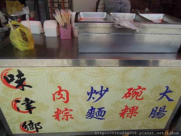1060402-味津鄉-魯麵 (4).jpg