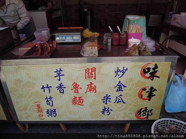 1060402-味津鄉-魯麵 (3).jpg