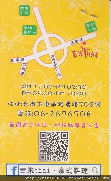 1060425-吉米泰式料理-名片 (1).jpg
