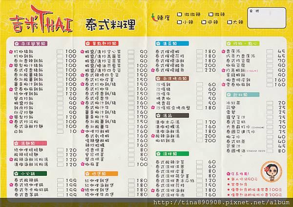 1060425-吉米泰式料理-名片 (2).jpg