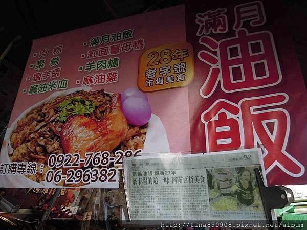 1060411-幸義油飯(2).jpg