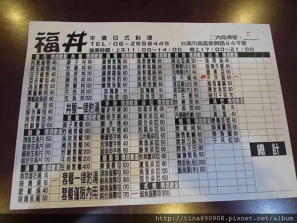 1060407-福丼平價日式料理 (2).jpg