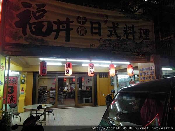 1060407-福丼平價日式料理 (3).jpg