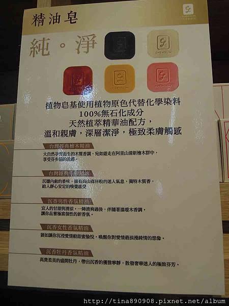 1060501-雲林一日遊(澄霖沉香味道森林館) (28).jpg
