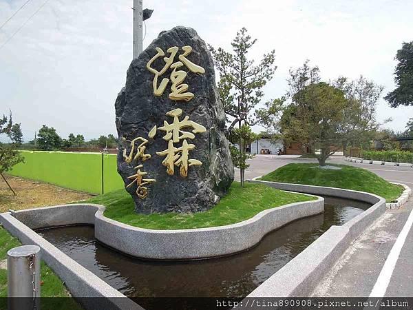 1060501-雲林一日遊(澄霖沉香味道森林館) (79).jpg