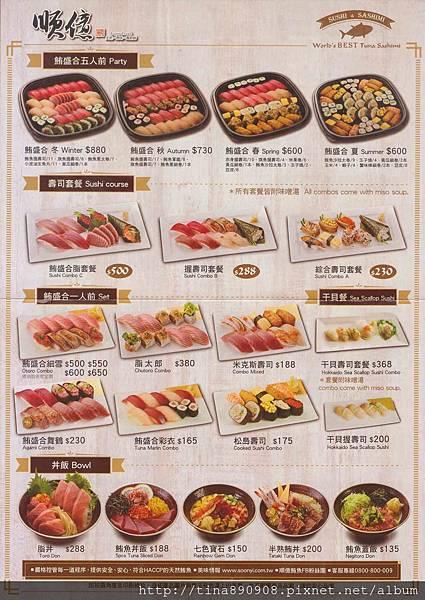 1060521-順億鮪魚專賣店-府前店 (16).jpg