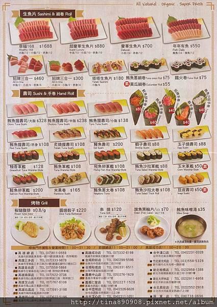 1060521-順億鮪魚專賣店-府前店 (17).jpg