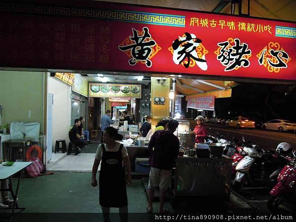 1051109-台南市-東區-黃家豬心 (3).jpg