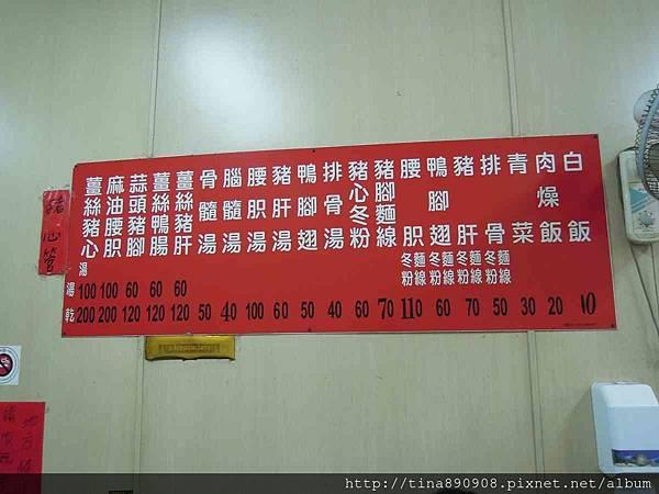 1051109-台南市-東區-黃家豬心 (5).jpg