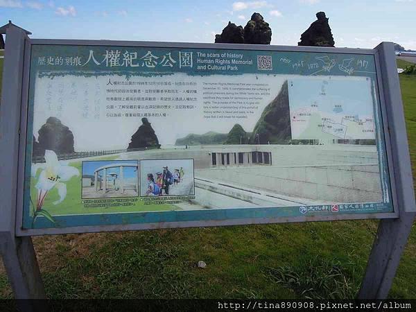 1060722-台東-綠島2天1夜-D3-6-人權紀念公園 (1).jpg