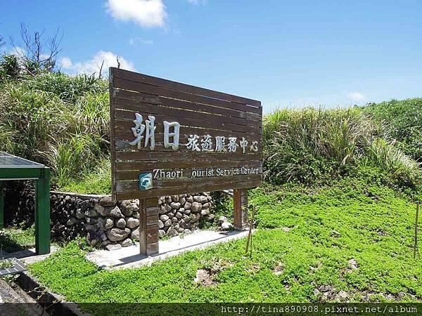 1060722-台東-綠島2天1夜-D3-12-環島景點 (3)-朝日遊客中心.jpg