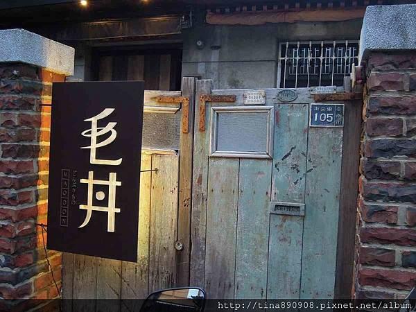 1060620-毛丼 丼飯專門店 (1).jpg